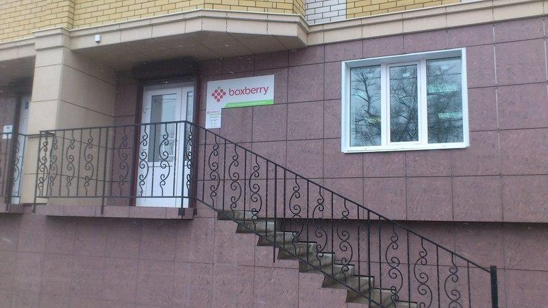 Адреса представительств pickpoint города воронеж. интернет-магазин stripmag.ru.
