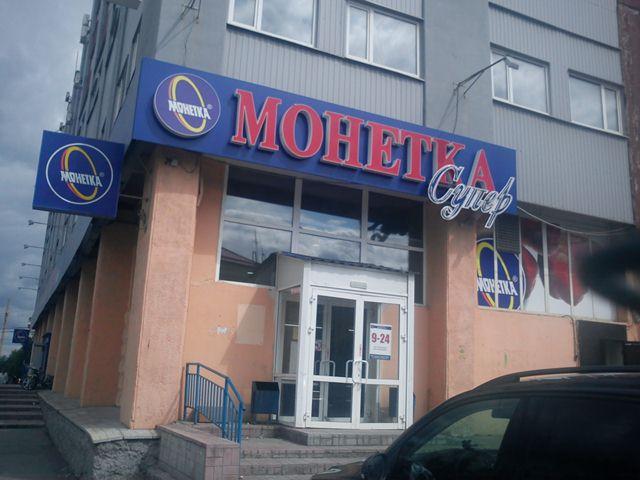 интим магазин сургут-пг2