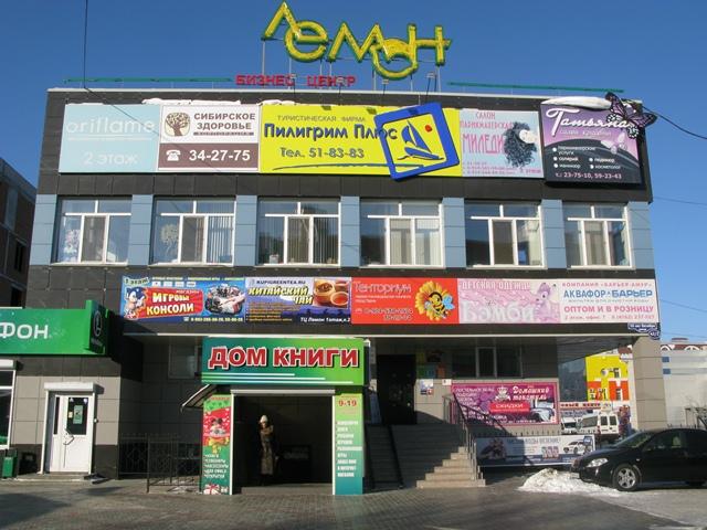 intim-magazin-v-blagoveshenske-dostavka