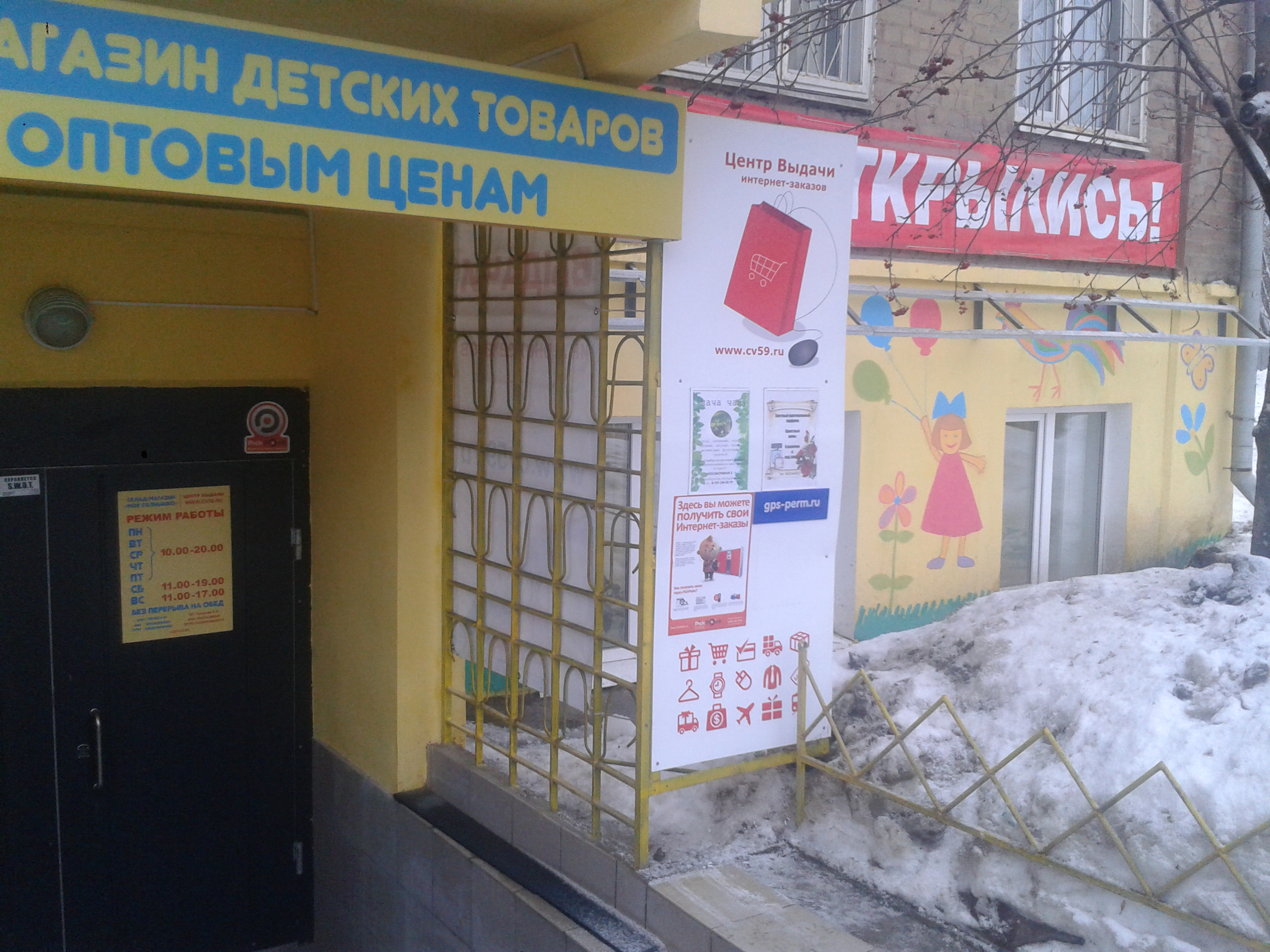 В городе Пермь Вы можете самостоятельно забрать заказ в представительствах