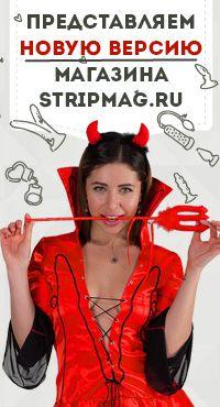 Посмотрите держи недавний сайт StripMag.ru > >