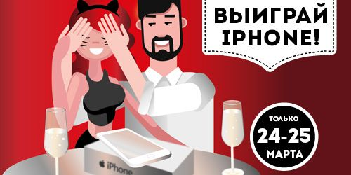 Акция - БОМБА! 24 и 25 марта разыгрываем 3 iPhone!